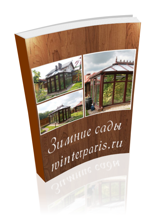 My Cover Design Каталог лучших зимних садов от Winterparis.ru